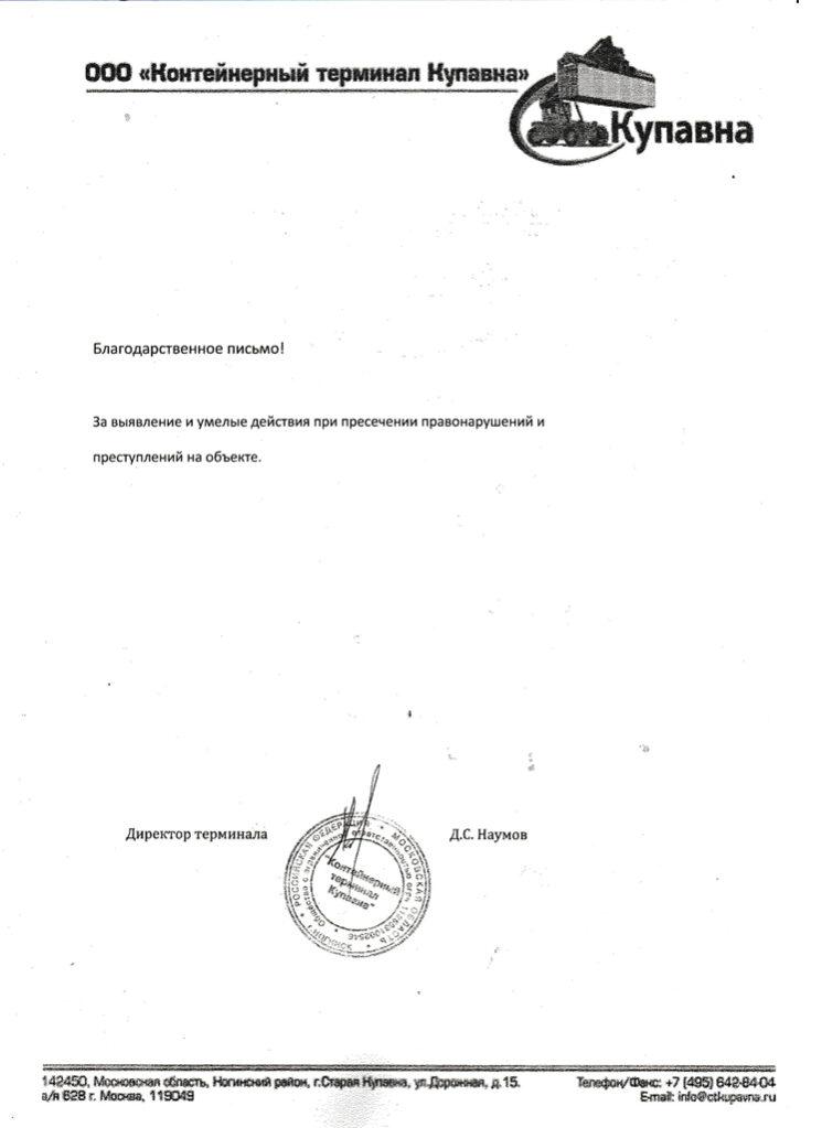 ООО «Контейнерный терминал Купавна»