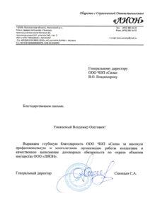 ООО «ЛИОН»