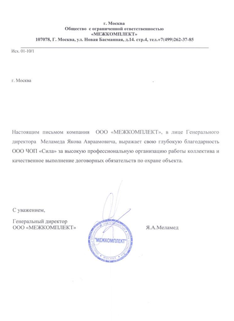 ООО «МЕЖКОМПЛЕКТ»
