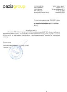 ООО «Оазис-Центр»