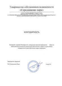 ТСН «Середниково парк»