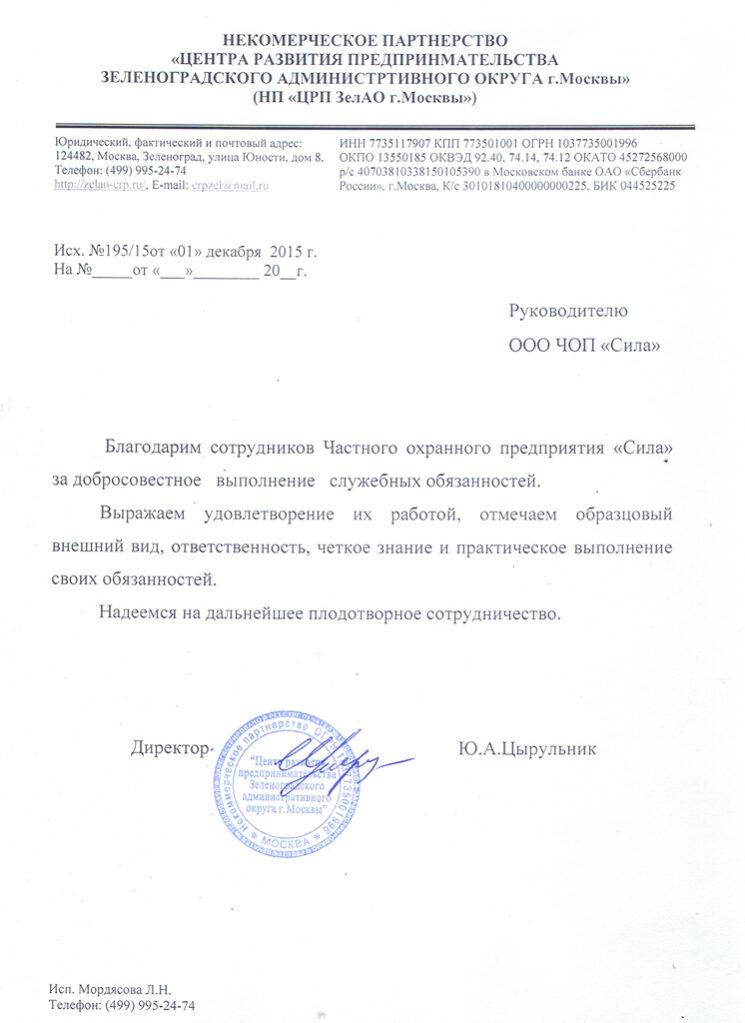 НП «ЦРП ЗелАО г. Москвы»