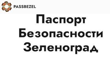 PASSBEZEL